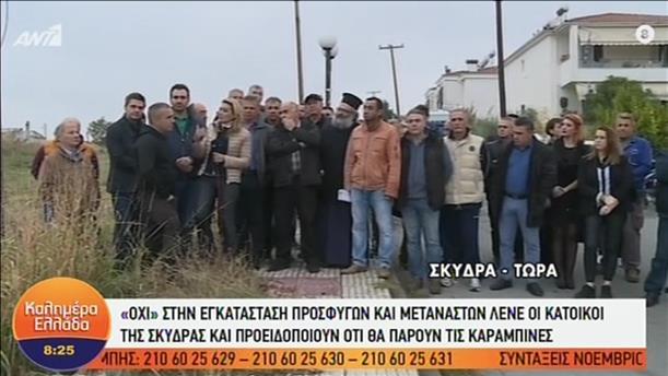 Αντιδράσεις από κατοίκους της Σκύδρας για την εγκατάσταση προσφύγων και μεταναστών