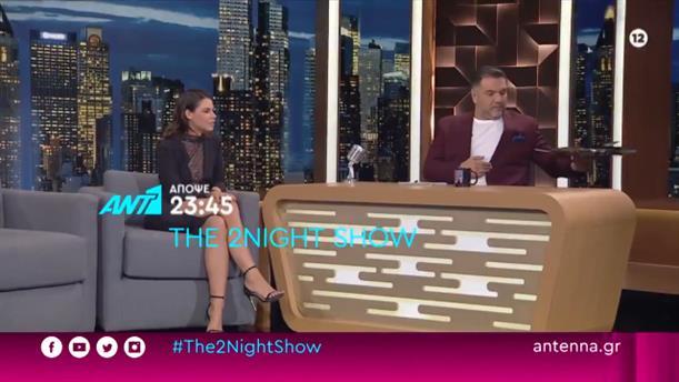 «The2NightShow» με Δανάη Μιχαλάκη, Νίκο Κουρή και Μέγκι Ντρίο