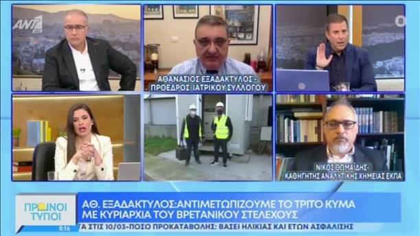 """Ο Αθανάσιος Εξαδάκτυλος στην εκπομπή """"Πρωινοί Τύποι"""""""