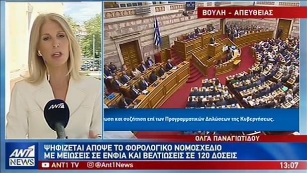 «Καύσωνας» στην Βουλή για τα πρώτα νομοσχέδια της Κυβέρνησης