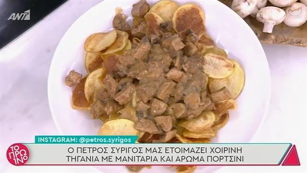 Χοιρινή τηγανιά με μανιτάρια - Το Πρωινό – 18/01/2021