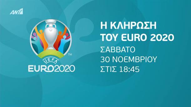 Η ΚΛΗΡΩΣΗ ΤΟΥ EURO 2020 - ΣΑΒΒΑΤΟ 30/11 ΣΤΙΣ 18:45