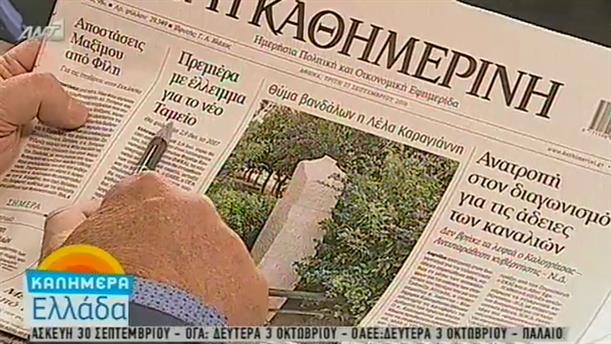 Εφημερίδες (27/09/2016)