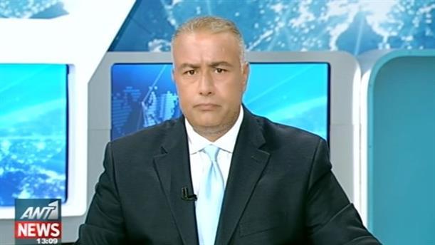 ANT1 News 10-08-2016 στις 13:00