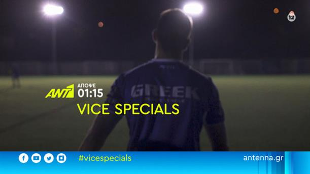 «VICE SPECIALS» - Δευτέρα 23 Μαρτίου στη 01:00