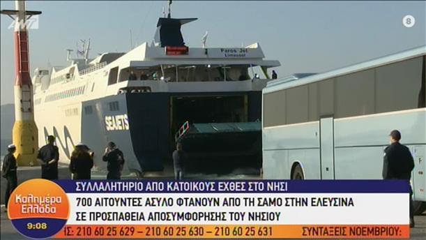 Έφτασαν οι αιτούντες άσυλο στο λιμάνι της Ελευσίνας