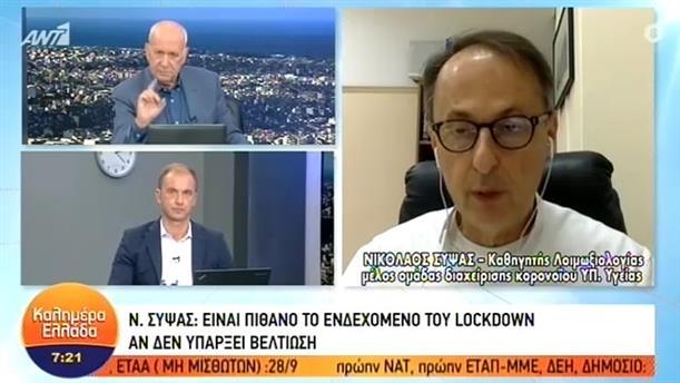 Νικόλαος Σύψας (Καθηγητής Λοιμωξιολογίας) – ΚΑΛΗΜΕΡΑ ΕΛΛΑΔΑ – 17/09/2020