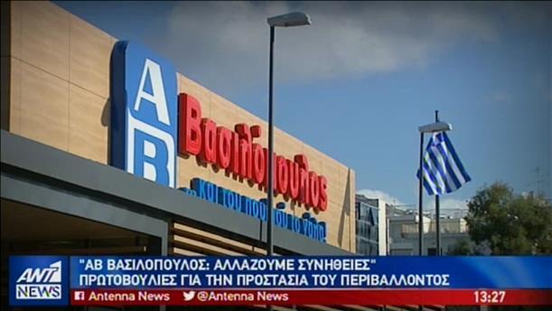 Η ΑΒ Βασιλόπουλος, συμβάλλει στην προστασία του περιβάλλοντος