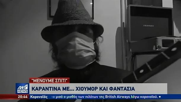 Έλληνες «ξορκίζουν» τον κορονοϊό με χιούμορ και φαντασία