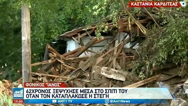 """""""Ιανός"""" - Καρδίτσα: Καταπλακώθηκε από τη στέγη μέσα στο σπίτι του"""