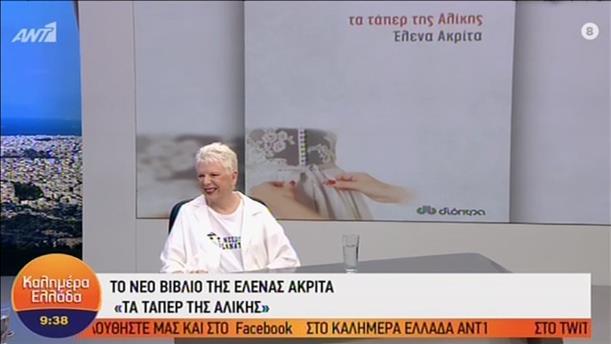 Η Έλενα Ακρίτα στην εκπομπή «Καλημέρα Ελλάδα»