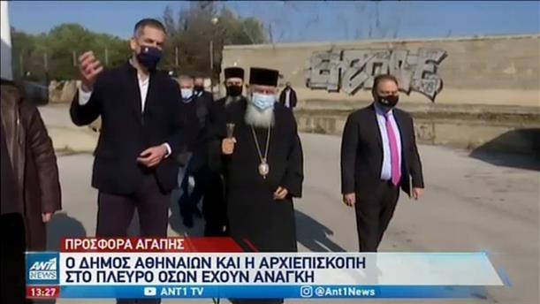 Προσφορά αγάπης από την Αρχιεπισκοπή και τον Δήμο Αθηναίων