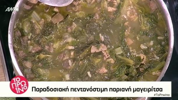 Παραδοσιακή πεντανόστιμη παριανή μαγειρίτσα