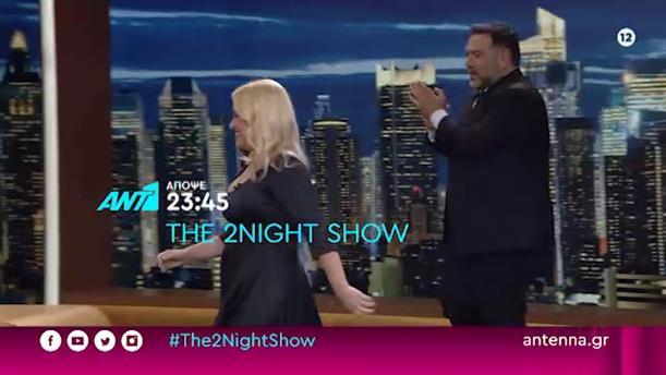 The 2night Show - Τετάρτη 13/11