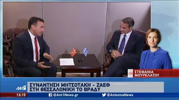 Συνάντηση Μητσοτάκη – Ζάεφ το απόγευμα στη Θεσσαλονίκη