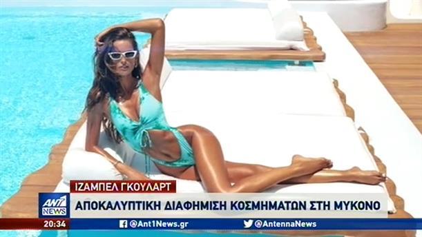 Διεθνείς σταρ κάνουν διακοπές στην Ελλάδα
