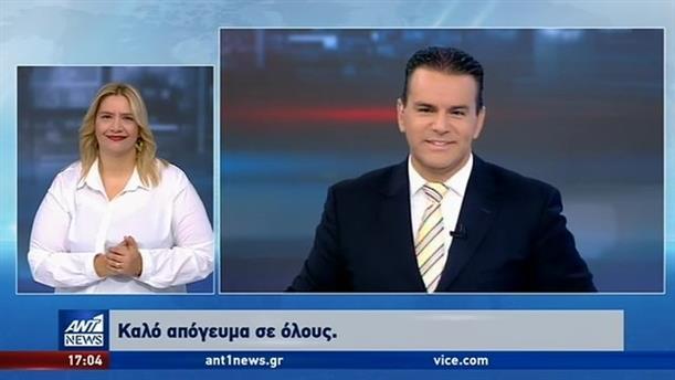ANT1 NEWS 22-10-2019 ΣΤΗ ΝΟΗΜΑΤΙΚΗ