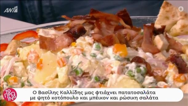 Πατατοσαλάτα με ψητό κοτόπουλο και μπέικον και ρώσικη σαλάτα από τον Βασίλη Καλλίδη