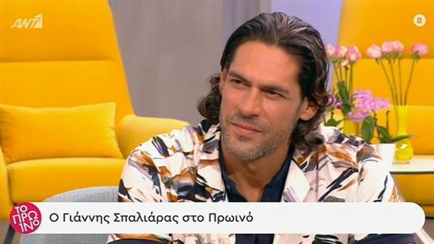 Γιάννης Σπαλιάρας – Το Πρωινό – 25/10/2019