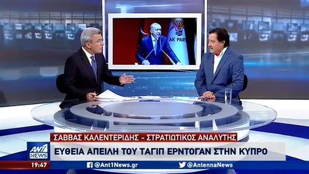 Καλεντερίδης στον ΑΝΤ1: ο Ερντογάν κλιμακώνει τις προκλήσεις στην Αν. Μεσόγειο