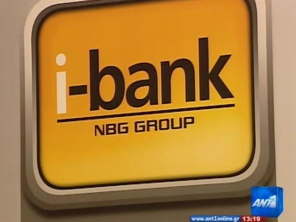 Διαγωνισμός i-banking από την Εθνική