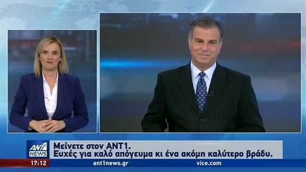 ANT1 NEWS 16-11-2019 ΣΤΗ ΝΟΗΜΑΤΙΚΗ