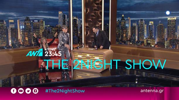 The 2night Show - Πέμπτη 16/5