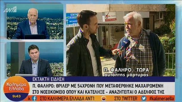 Αυτόπτης μάρτυρας της δολοφονίας στο Π. Φάληρο, στην εκπομπή «Καλημέρα Ελλάδα»