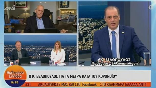 Κυριάκος Βελόπουλος – ΚΑΛΗΜΕΡΑ ΕΛΛΑΔΑ – 10/04/2020