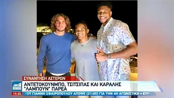 Αντετοκούνμπο, Τσιτσιπάς, Καραλής: Συνάντηση «αστέρων» στην Αθήνα