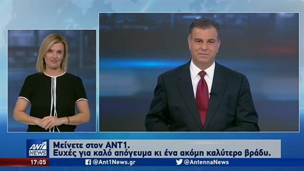 ANT1 NEWS 17-11-2019 ΣΤΗ ΝΟΗΜΑΤΙΚΗ