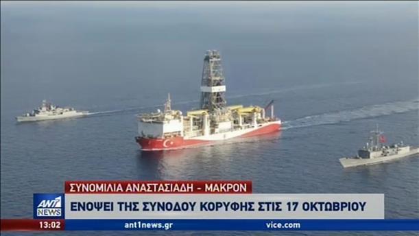 Ξεκινά τη γεώτρηση στην κυπριακή ΑΟΖ το «Γιαβούζ»