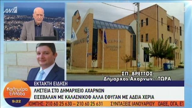 Εισέβαλλαν στο δημαρχείο Αχαρνών με καλάσνικοφ