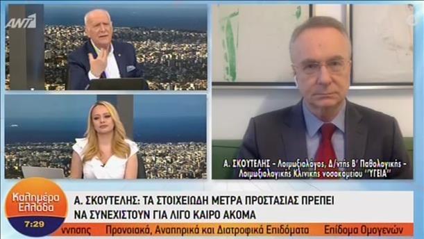 Ο Αθανάσιος Σκουτέλης στο «Καλημέρα Ελλάδα»