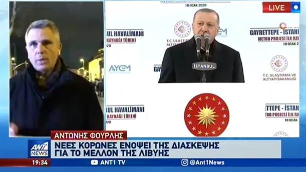 Νέες «κορώνες» Ερντογάν ενόψει της Διάσκεψης