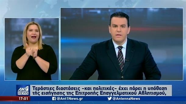 ANT1 NEWS 28-01-2020 ΣΤΗ ΝΟΗΜΑΤΙΚΗ