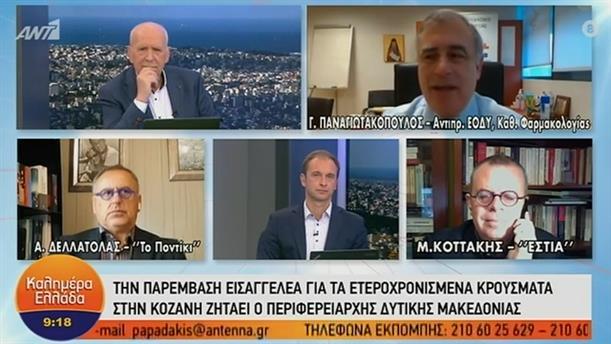 Γιώργος Παναγιωτακόπουλος - αντιπρόεδρος ΕΟΔΥ – ΚΑΛΗΜΕΡΑ ΕΛΛΑΔΑ – 14/01/2021