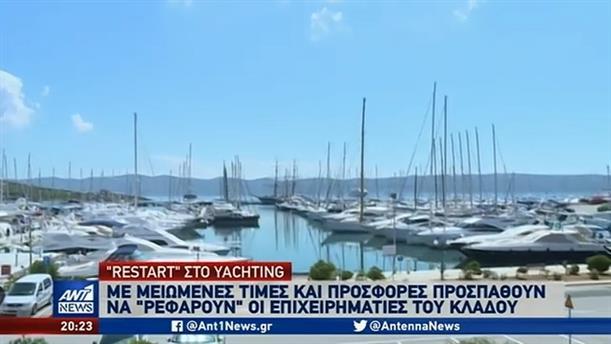 """Restart"" στον κλάδο του yachting"