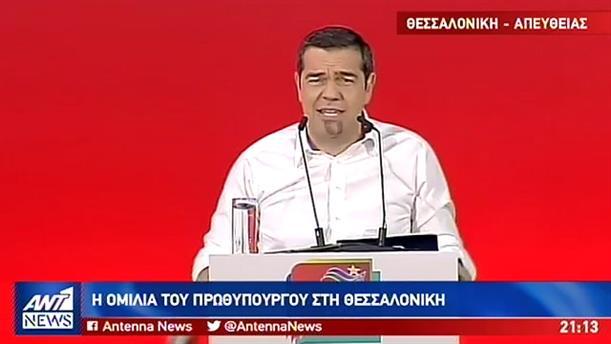 Απόσπασμα από την ομιλία του Αλέξη Τσίπρα στην Θεσσαλονίκη