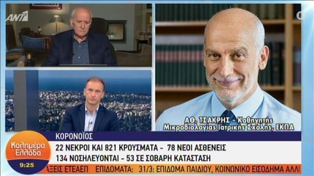 """O Αθαν. Τσακρής στην εκπομπή """"Καλημέρα Ελλάδα"""""""