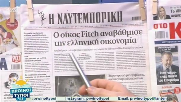ΕΦΗΜΕΡΙΔΕΣ – ΠΡΩΙΝΟΙ ΤΥΠΟΙ - 25/01/2020