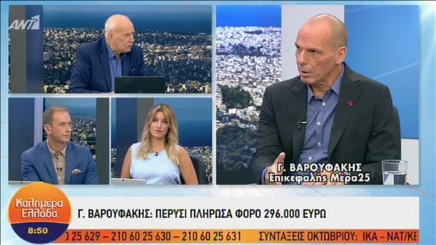 """Ο Γ. Βαρουφάκης στην εκπομπή """"Καλημέρα Ελλάδα"""""""