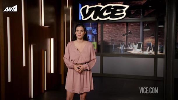 VICE – Επεισόδιο 34 – 8ος κύκλος