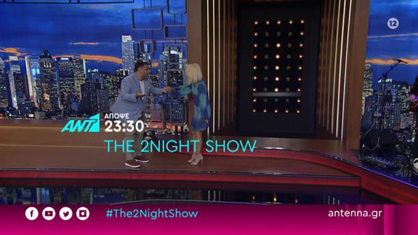 THE 2NIGHT SHOW - Τετάρτη 23/09
