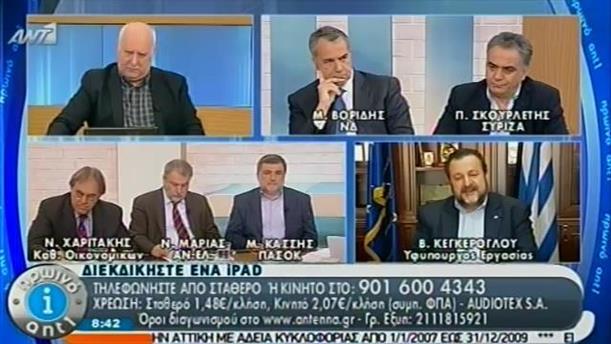 Πρωινό ΑΝΤ1 – Ενημέρωση - 20/03/2014