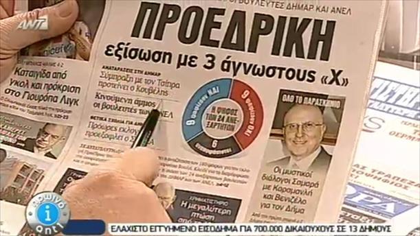 Εφημερίδες (10/12/2014)