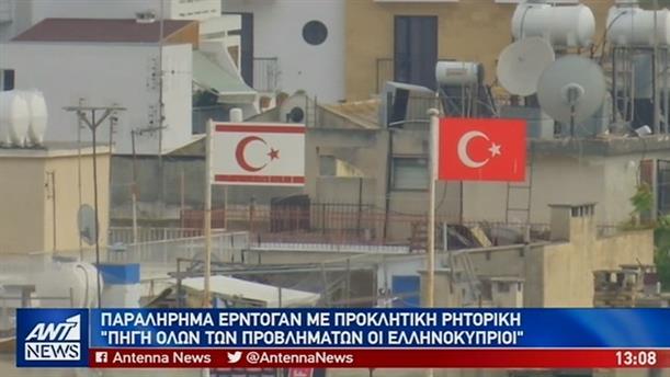 Μπαράζ προκλήσεων από την Τουρκία για την Κυπριακή ΑΟΖ και την Σουμελά