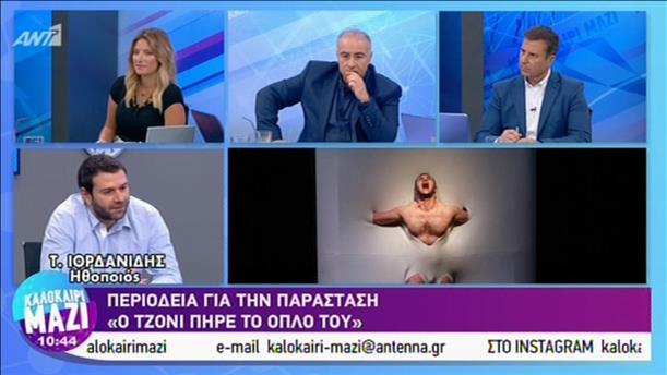 """Ο Τ. Ιορδανίδης για την παράσταση ο """"Τζόνι πήρε το όπλο του"""""""