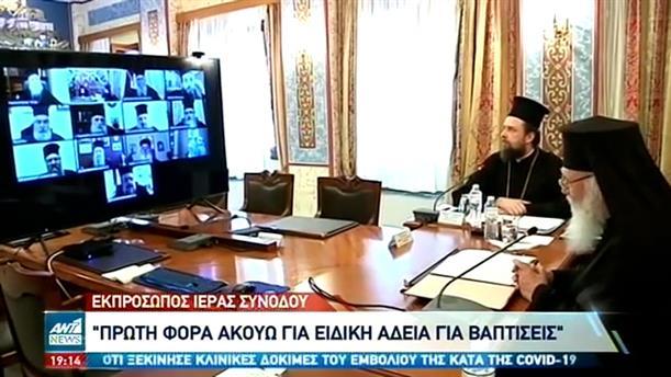Lockdown: Αντιδράσεις για βάφτιση με νονό τον Άδωνι Γεωργιάδη