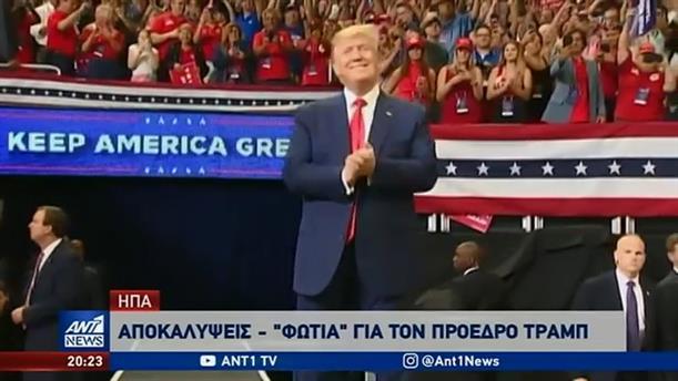 """Αποκαλύψεις """"φωτιά"""" για τον Ντόναλντ Τραμπ"""